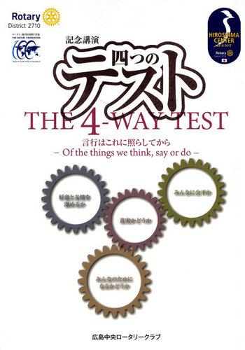 4つのテスト-2-2.jpg