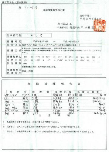 5月の指示書-2.jpg