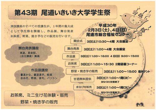 いきいき大学学生祭-1-2.jpg