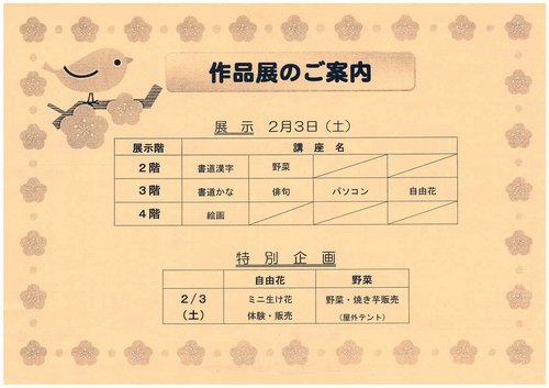 いきいき大学学生祭-3-2.jpg
