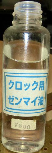 ゼンマイ油-2.jpg
