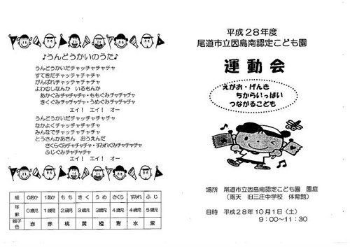 因南子供園運動会-1.jpg