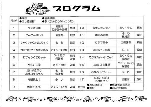 因南子供園運動会-2.jpg