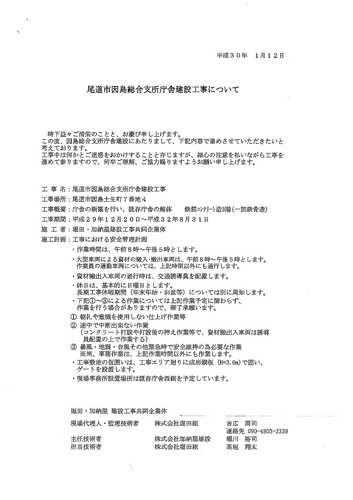 因島総合支所建設工事説明-1.jpg