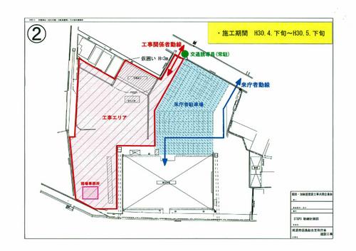 因島総合支所建設工事説明-5.jpg