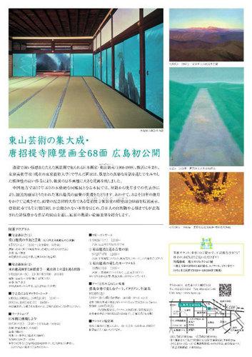 東山魁夷展-2.jpg