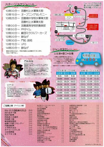さくら祭-2.jpg