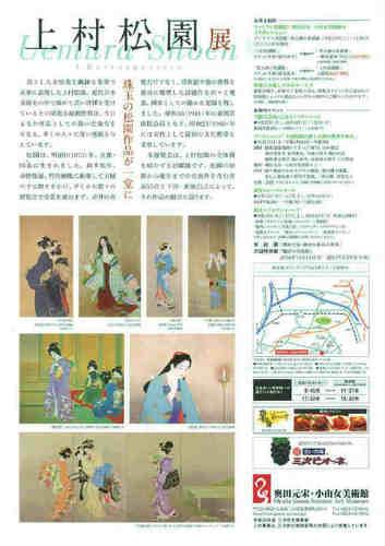 上村松園-2.jpg
