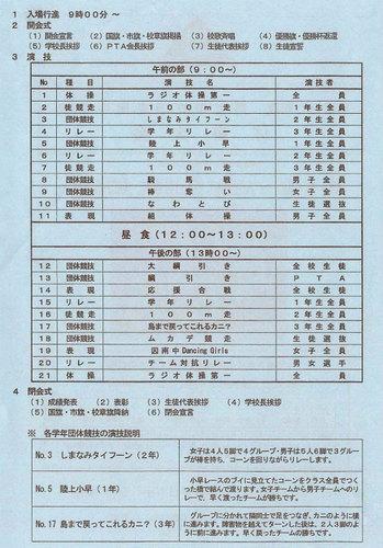 因南中体育祭-1-2.jpg