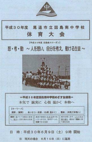 因南中体育祭-2-2.jpg