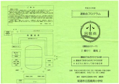 因島南小運動会-1-2.jpg