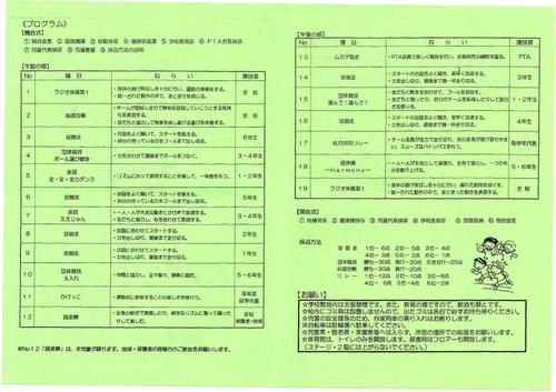 因島南小運動会-2-2.jpg