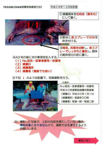 有害捕獲確認方法1-2.jpg