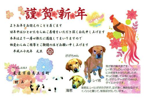 精工堂年賀 (2).jpg