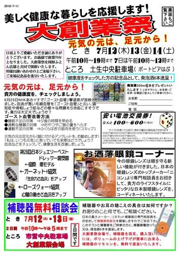 H30年7月大創業祭カラー表面最終原稿  ≪ 定型紙(B4) ≫-2.jpg