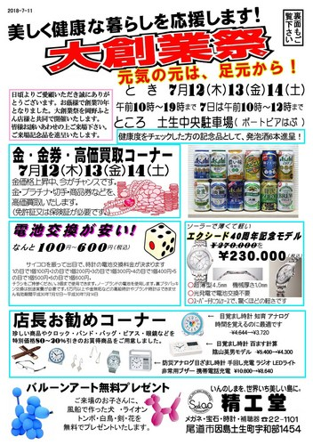 H30年7月大創業祭カラー裏面最終原稿  ≪ 定型紙(B4) ≫-3.jpg