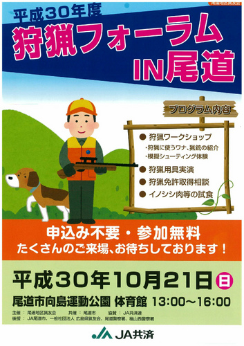 H30狩猟フォーラム-1.jpg