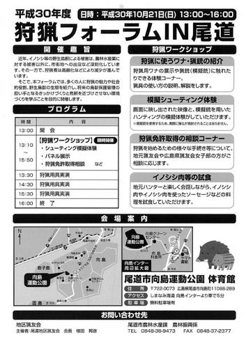 H30狩猟フォーラム-2.jpg